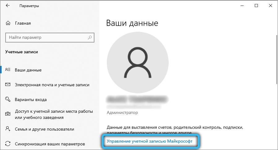 Пункт «Управление учётной записью Майкрософт»