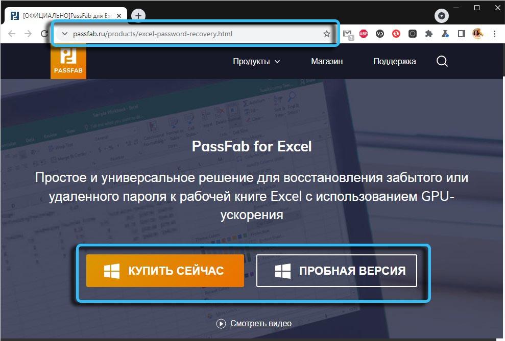 Скачивание PassFab for Excel