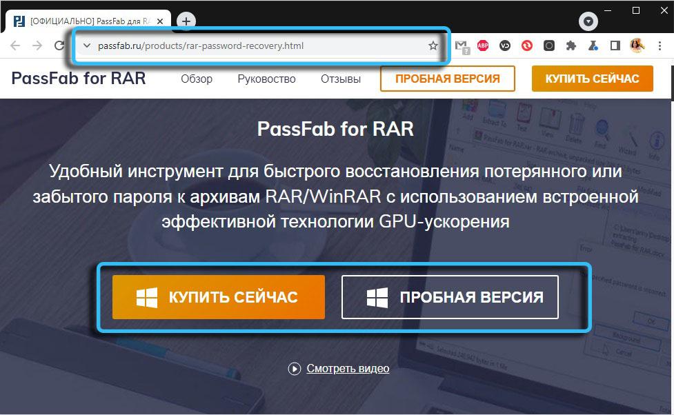 Скачивание PassFab for RAR