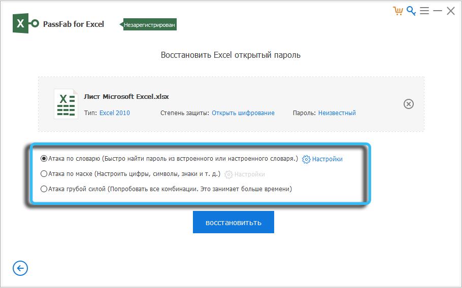 Выбор действия в PassFab for Excel