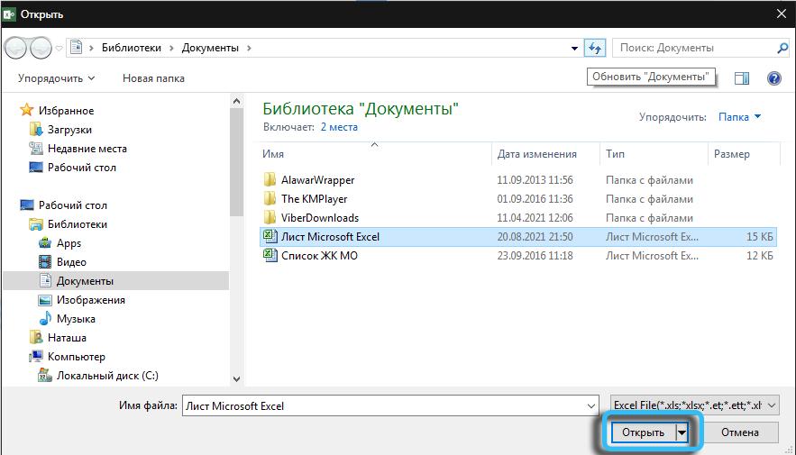 Выбор файла в PassFab for Excel