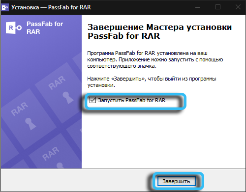 Завершение установки PassFab for RAR