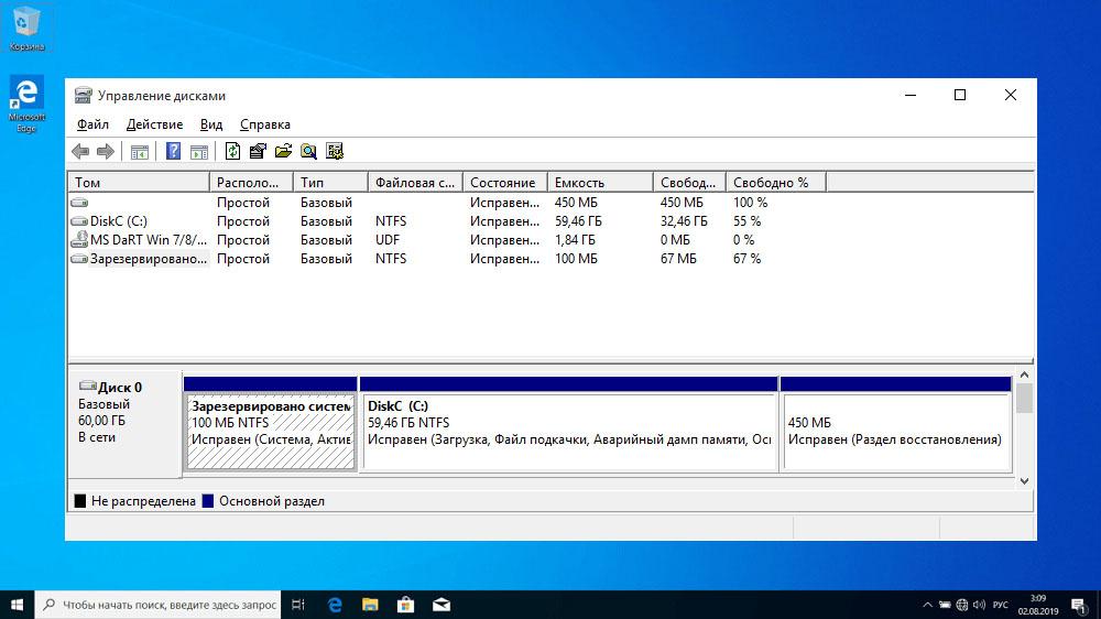Диск восстановления в Windows