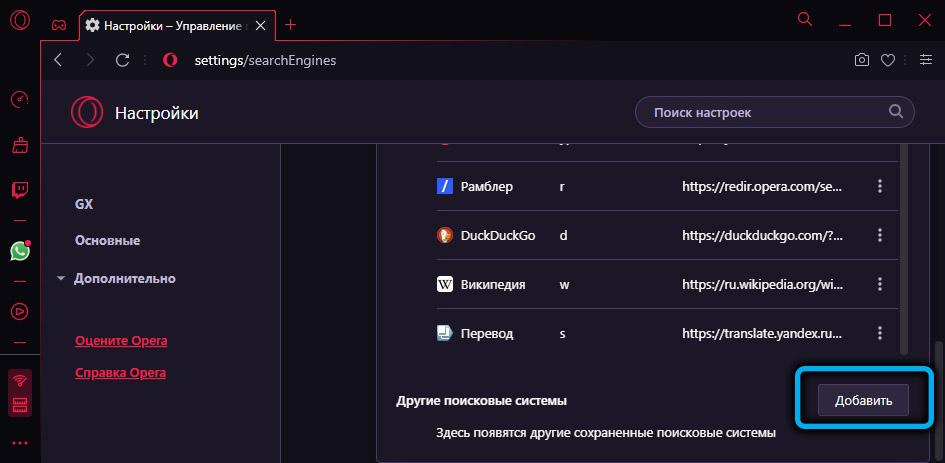 Добавление поисковой системы в Opera GX