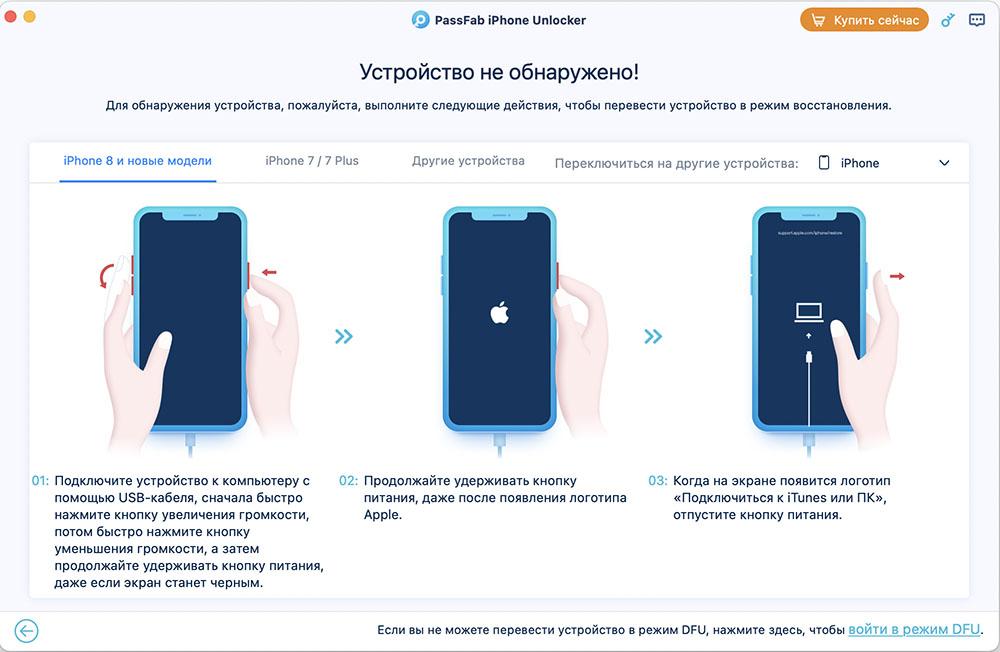 Инструкция по вводу телефона в режим восстановления
