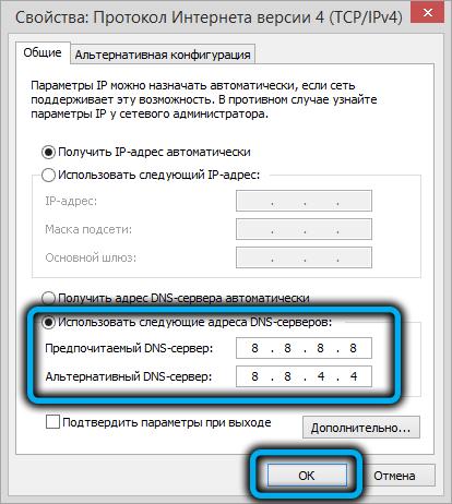 Изменение адреса DNS-сервера