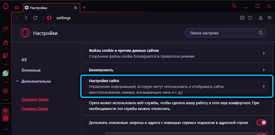 Кнопка «Настройки сайта» в Opera GX