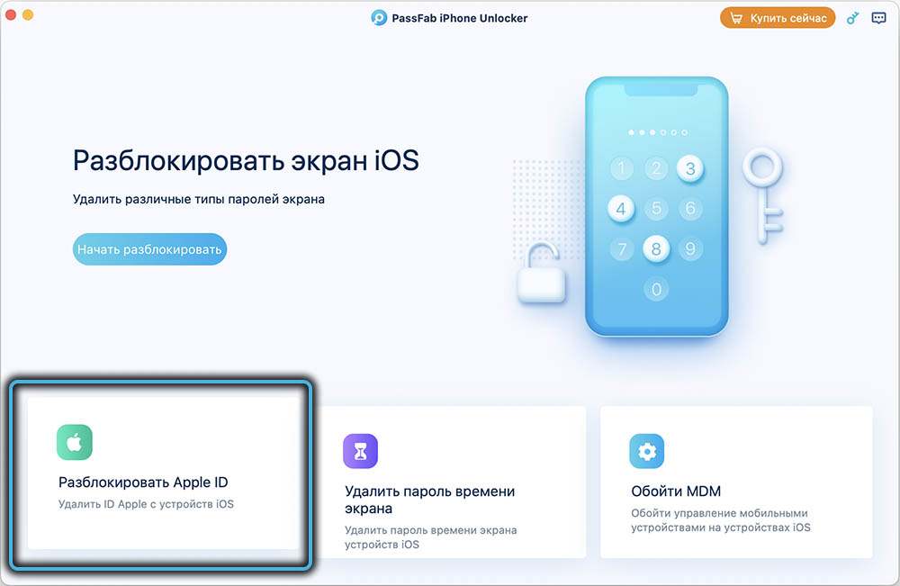 Кнопка «Разблокировать Apple ID»