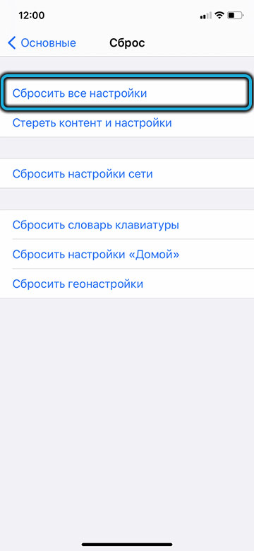 Кнопка «Сбросить все настройки» на Айфоне