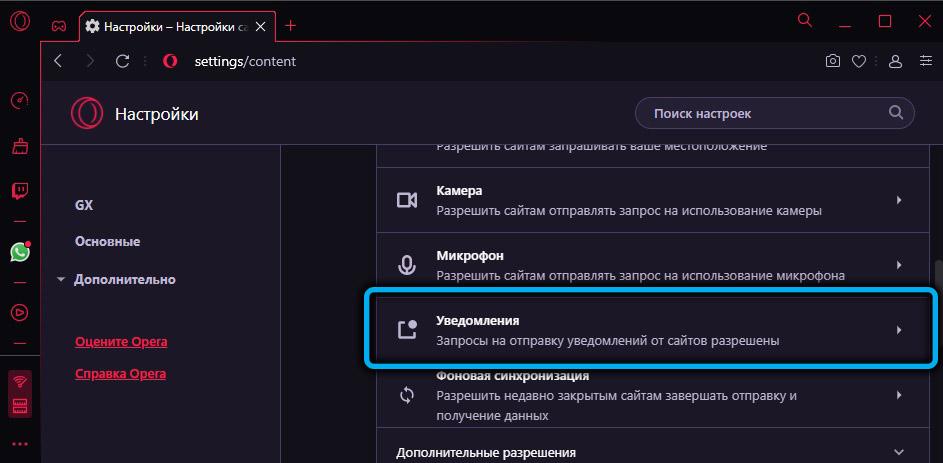 Кнопка «Уведомления» в Opera GX