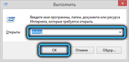 Команда dxdiag в Windows