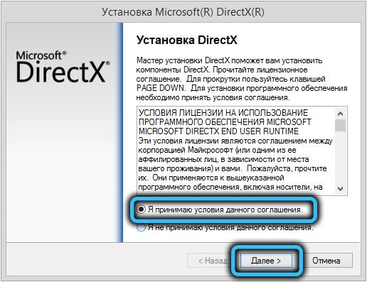 Лицензионное соглашение DirectX