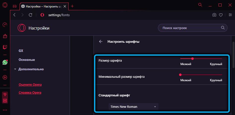 Настройка шрифтов в Opera GX