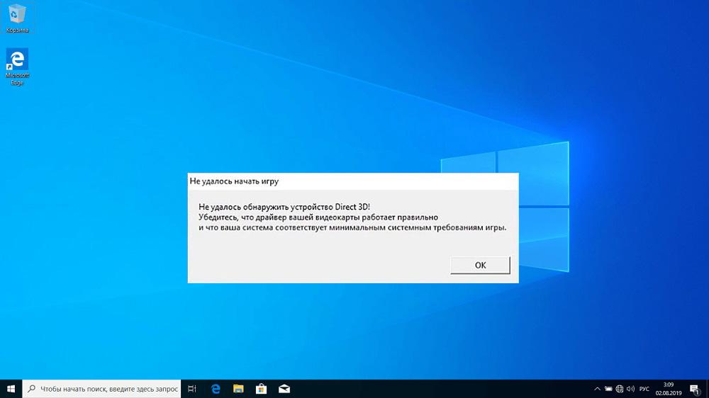 Ошибка «Не удалось обнаружить устройство Direct3D»