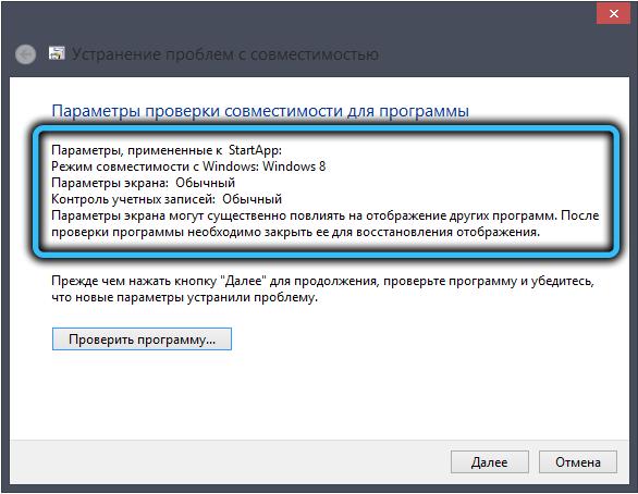 Параметры проверки совместимости для программы
