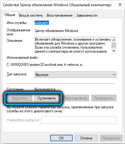 Перезапуск службы «Центр обновления Windows»