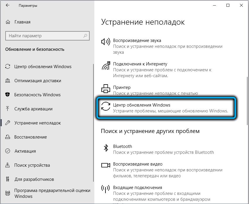 Пункт «Центр обновления Windows»