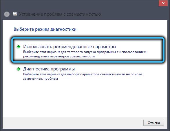 Пункт «Использовать рекомендованные параметры»