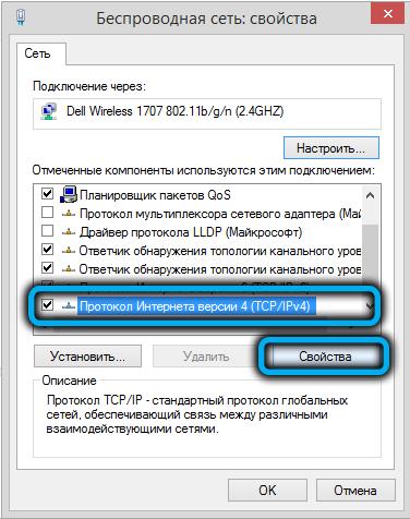 Пункт «Протокол Интернета версии TCP IPv4»