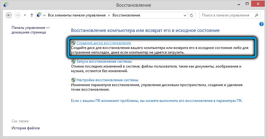 Пункт «Создание диска восстановления» в Windows