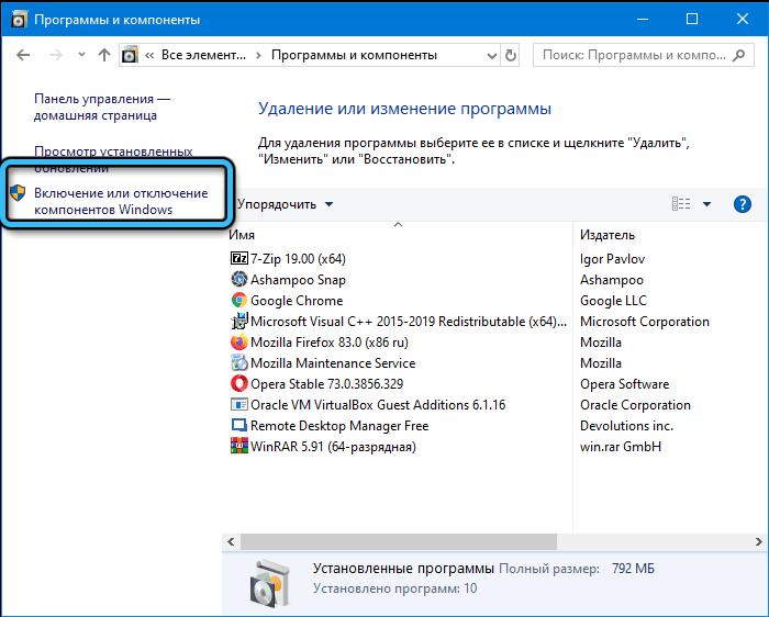 Пункт «Включение или отключение компонентов Windows»