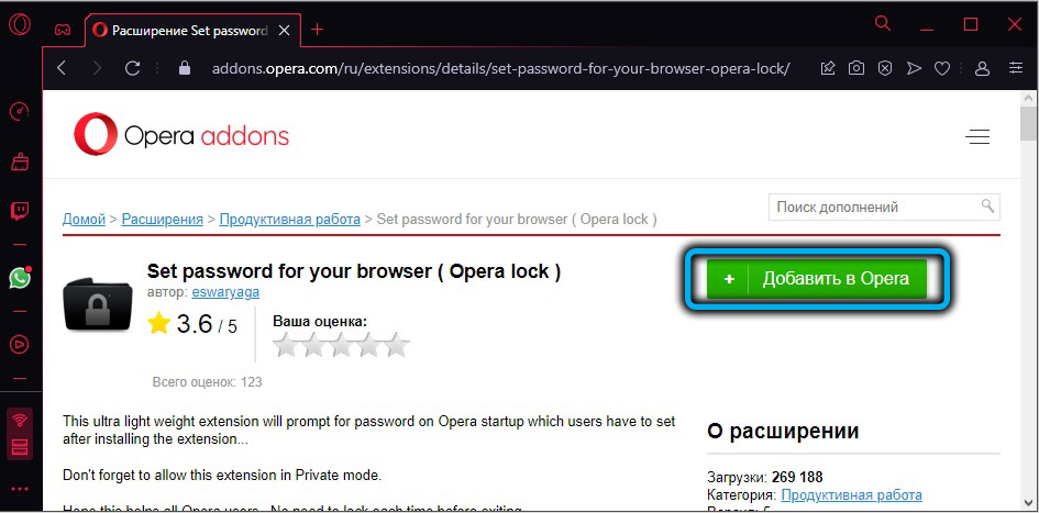 Расширение «Set password for your browser»