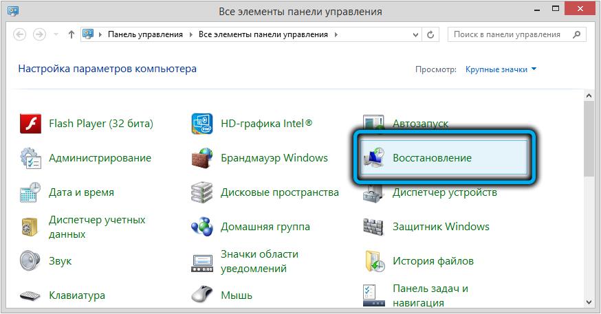 Раздел «Восстановление» в Windows