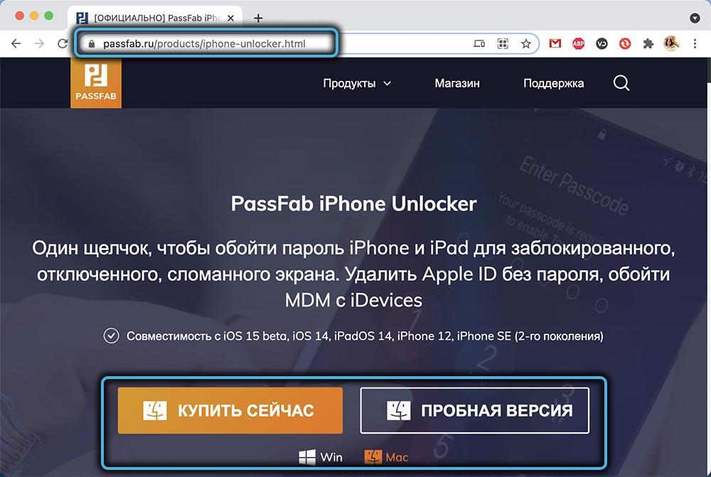 Скачивание PassFab iPhone Unlocker