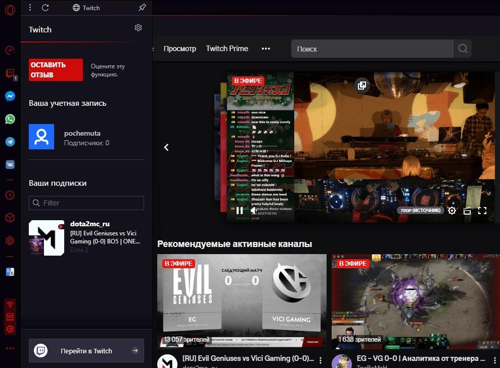 Twitch в браузере Opera GX