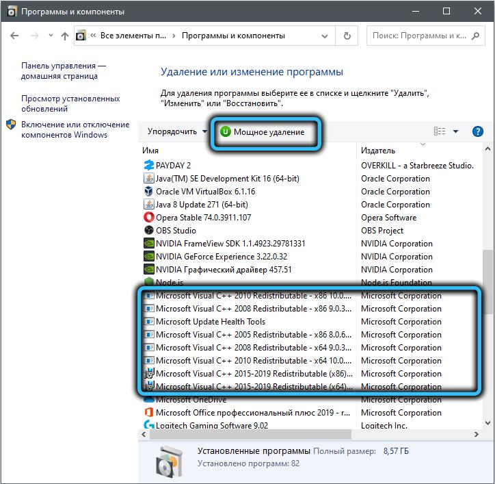 Удаление VisualC++ Redistributables