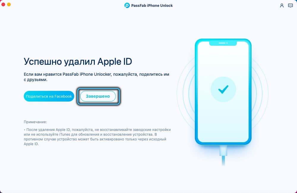 Успешное удаление Apple ID