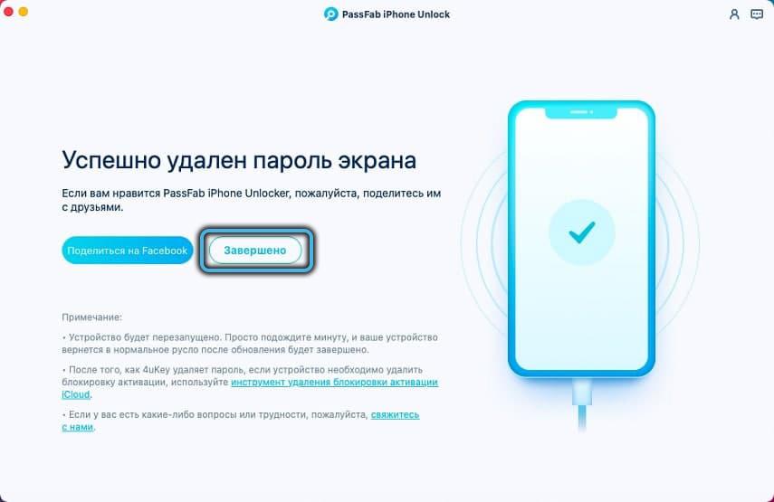 Успешное удаление пароля экрана