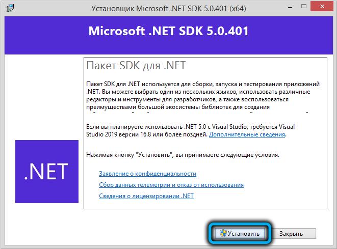 Установка .NetFramework