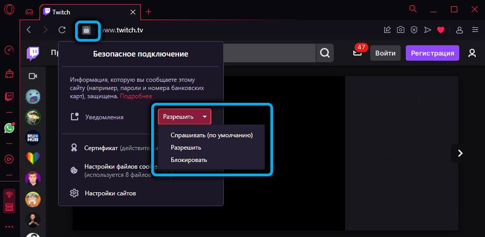 Уведомления в Opera GX