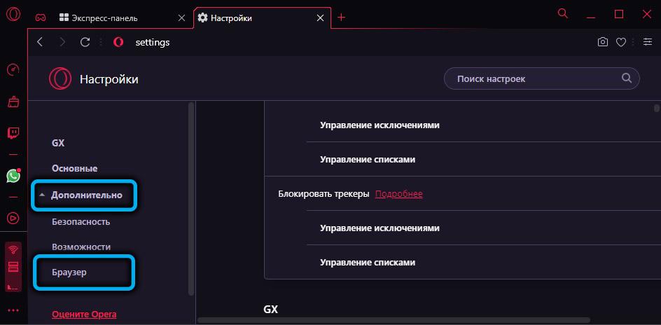 Вкладка «Дополнительно» в Opera GX