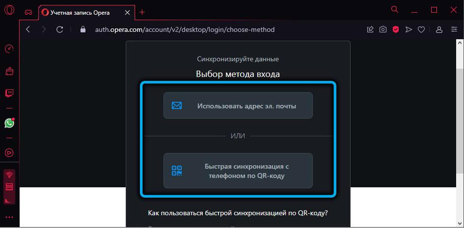 Выбор метода входа в Opera GX