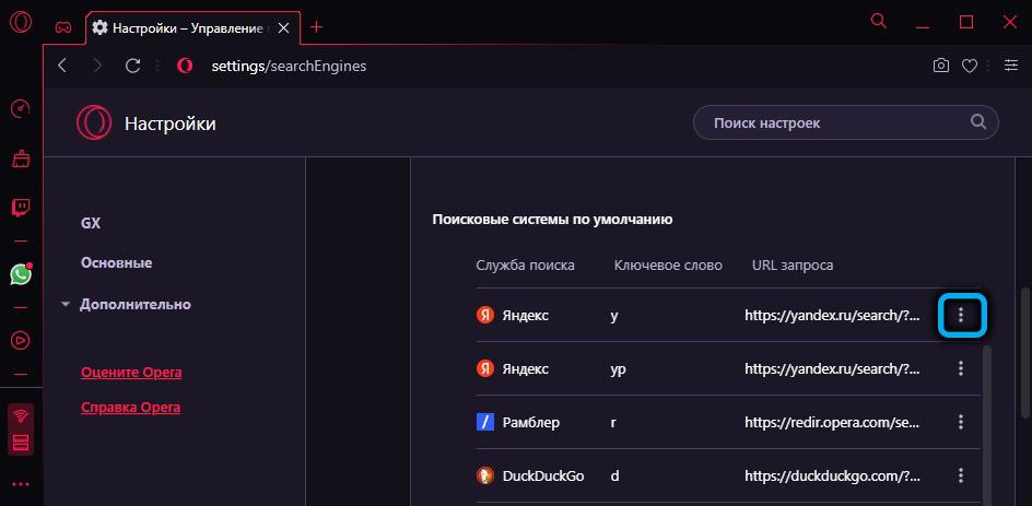 Выбор поисковой системы в Opera GX