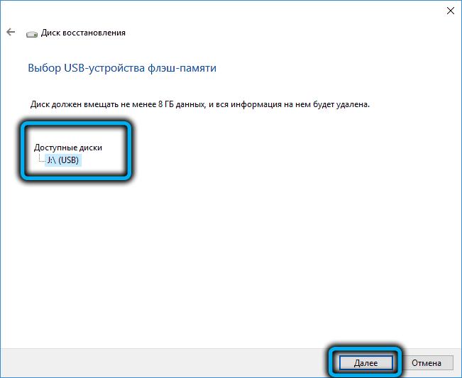Выбор USB-устройства для записи диска восстановления