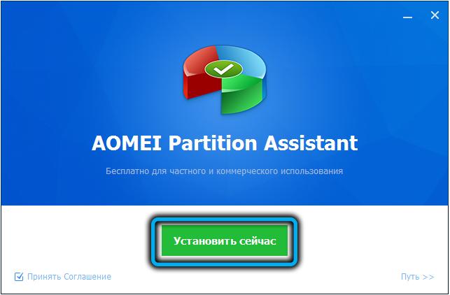 Запуск установки AOMEIPartitionAssistant