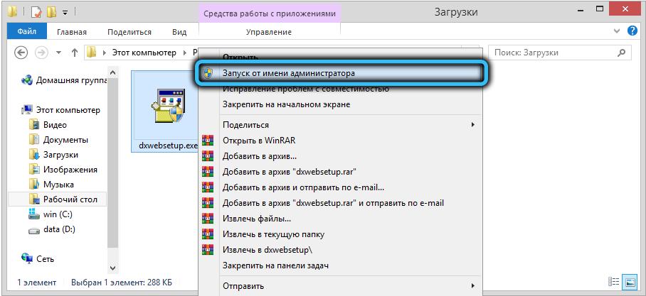 Запуск установщика DirectX