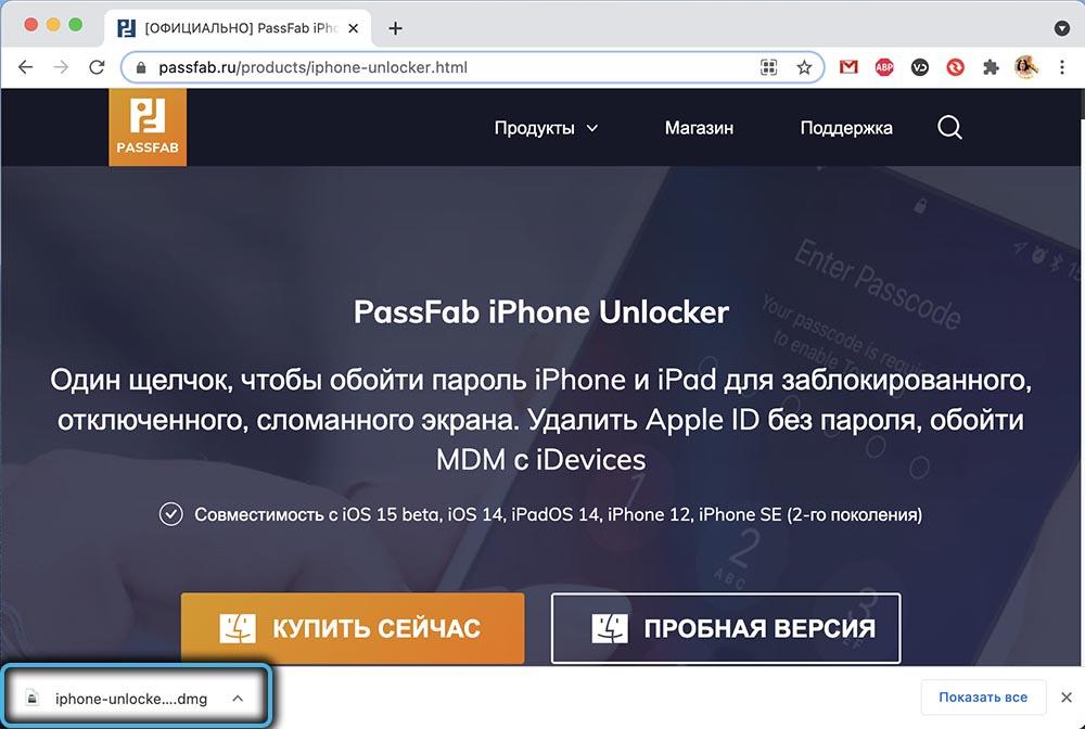 Запуск установщика программы PassFab iPhone Unlocker