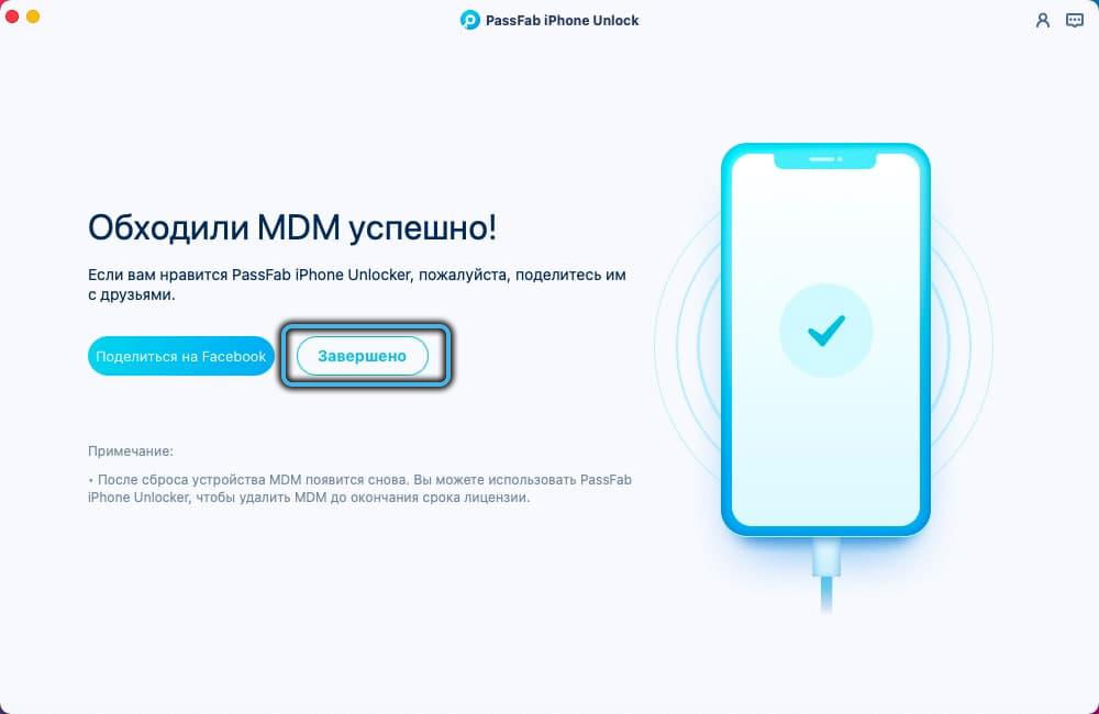 Завершение обхода MDM