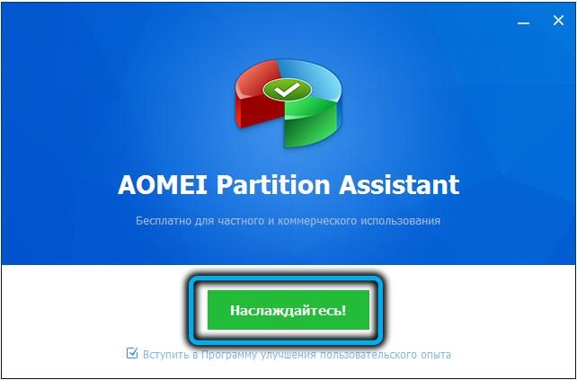 Завершение установки AOMEIPartitionAssistant