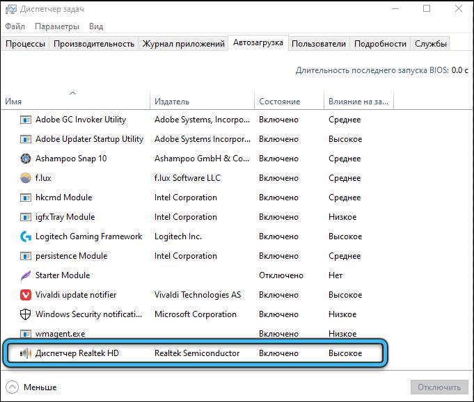Диспетчер Realtek HD в Диспетчере задач