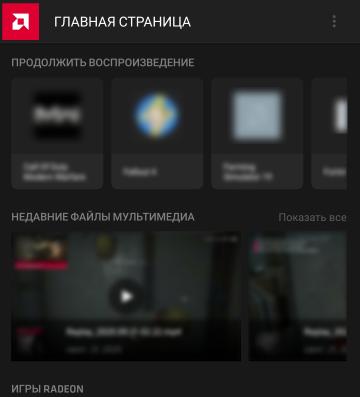 Главная страница в приложении AMD Link