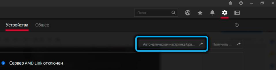 Кнопка «Автоматическая настройка брандмауэра» в AMD Link