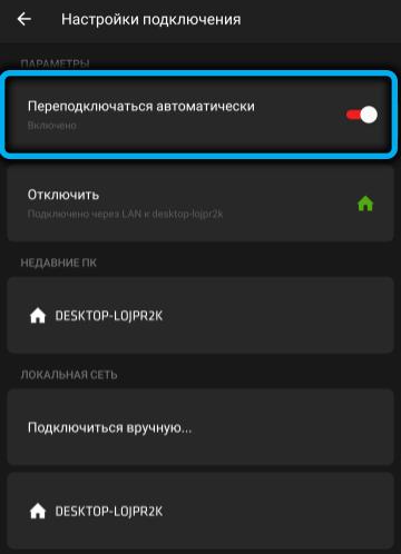 Кнопка «Переподключаться автоматически» в приложении AMD Link