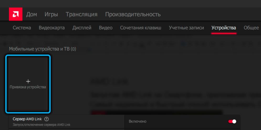 Кнопка «Привязка устройств» в AMD Link