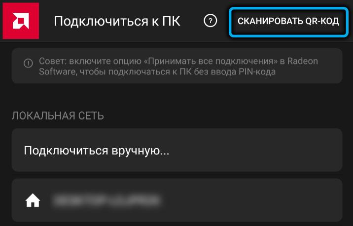 Кнопка «Сканировать QR-код» в AMD Link
