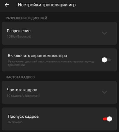 Настройки трансляции игр в приложении AMD Link